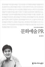 〈커뮤니케이션이해총서〉 문화예술 PR