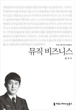 〈커뮤니케이션이해총서〉 뮤직 비즈니스
