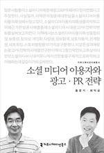 〈커뮤니케이션이해총서〉 소셜 미디어 이용자와 광고·PR 전략