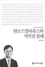 〈커뮤니케이션이해총서〉 원소스멀티유스와 저작권 침해