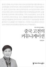 〈커뮤니케이션이해총서〉 중국 고전의 커뮤니케이션