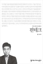 〈커뮤니케이션이해총서〉 핀테크