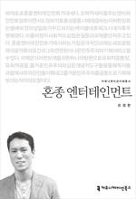 〈커뮤니케이션이해총서〉 혼종 엔터테인먼트
