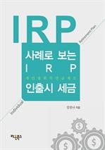 사례로 보는 IRP 인출시 세금