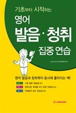 기초부터 시작하는 영어 발음·청취 집중 연습