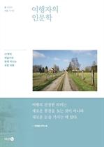 도서 이미지 - 여행자의 인문학