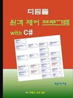 디딤돌 원격 제어 프로그램 with C#