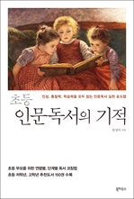 초등 인문 독서의 기적