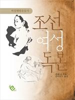조선여성독본