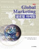 글로벌 마케팅 (8판)