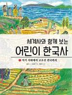 도서 이미지 - 세계사와 함께 보는 어린이 한국사 1