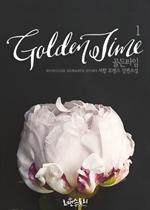 골든타임 (Golden Time) 1