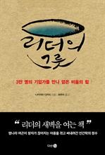 도서 이미지 - 리더의 그릇