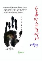 손바닥수능영어 어법편