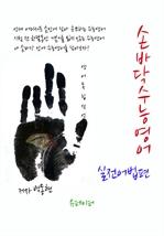 손바닥수능영어 실전어법편