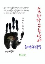 손바닥수능영어 문제로푸는문법