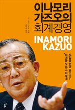 도서 이미지 - 이나모리 가즈오의 회계경영