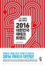 2016 대한민국 재테크 트렌드