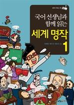 국어 선생님과 함께 읽는 세계 명작 1