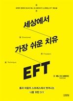 도서 이미지 - 세상에서 가장 쉬운 치유 EFT [할인]