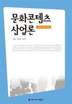 문화콘텐츠 산업론 (2016년 개정판)