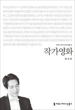 〈커뮤니케이션이해총서〉 작가영화