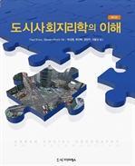 도시사회지리학의 이해 (제6판)