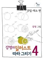 강멍의 일러스트 따라 그리기 4 - 과일ㆍ채소 편