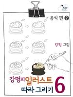 강멍의 일러스트 따라 그리기 6 - 음식 편 2