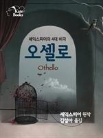 오셀로 (Othello)