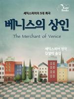 베니스의 상인 (The Merchant of Venice)