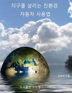 지구를 살리는 친환경 자동차 사용법