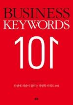 경영학 키워드 101 (BUSINESS KEYWORDS 101)