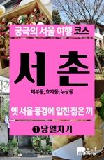 궁극의 서울 여행 코스 서촌1