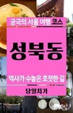 궁극의 서울 여행 코스 성북동