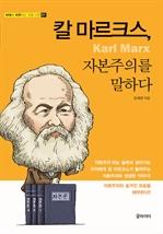 도서 이미지 - 칼 마르크스, 자본주의를 말하다