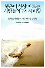 도서 이미지 - [오디오북] 운이 따르는 습관