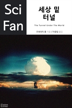 〈SciFan 시리즈 17〉 세상 밑 터널