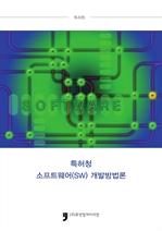 소프트웨어(SW) 개발방법론