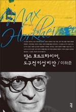 〈컴북스이론총서〉 막스 호르크하이머