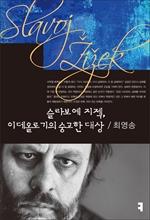 〈컴북스이론총서〉 슬라보예 지젝, 이데올로기의 숭고한 대상