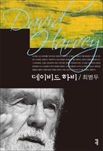 〈컴북스이론총서〉 데이비드 하비