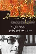 〈컴북스이론총서〉 미셸 드 세르토, 일상생활의 창조