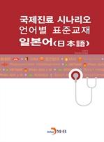 국제진료 시나리오 언어별 표준교재-일본어-