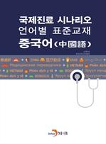 국제진료 시나리오 언어별 표준교재-중국어-