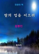 한국문학전집 237 : 딸의 업을 이으려