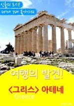 여행의 발견! 그리스 아테네