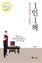 1인 1책