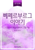 [오디오북] (요약) 뻬쩨르부르그 이야기