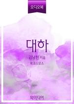 [오디오북] (요약) 대하